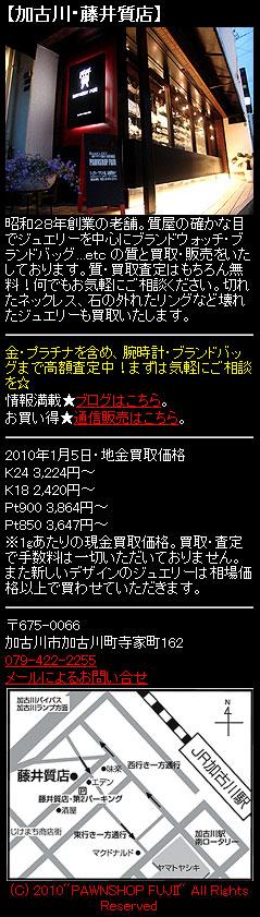 pawn-fujii-mobile.jpg