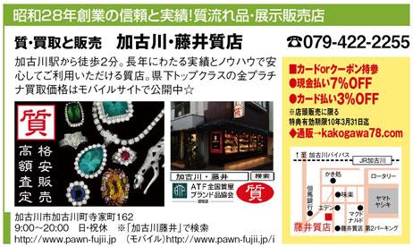 182藤井質店.jpg