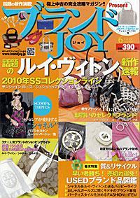 brandjoy2010.06-3.jpg