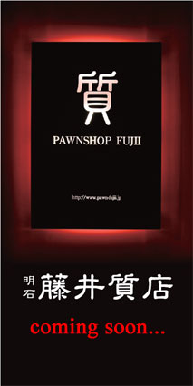 akashi-fujii.jpg