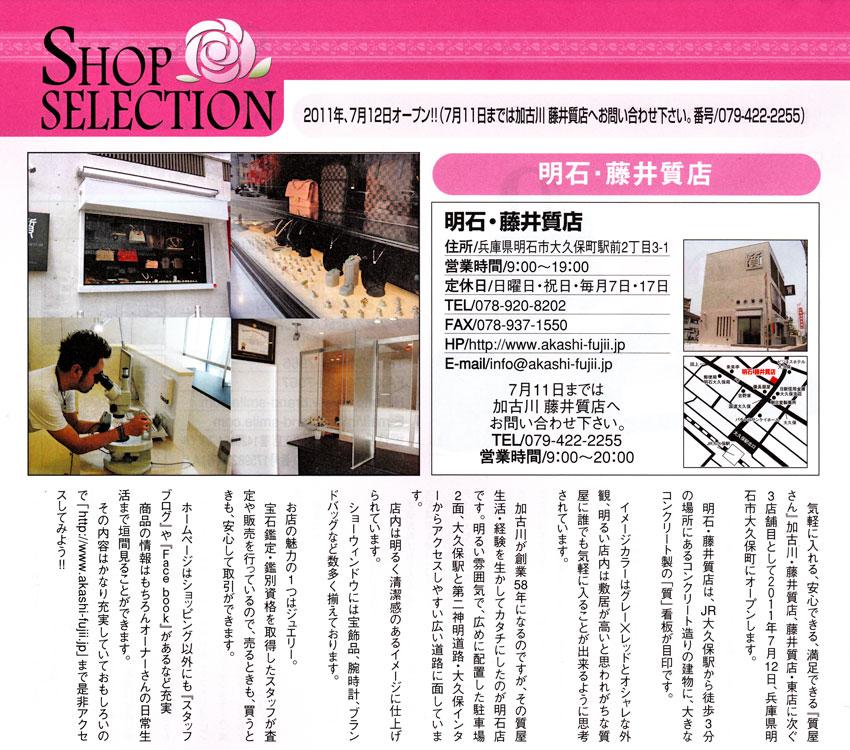 http://pawnfujii.floppy.jp/2011/06/23/akashi-fujii.jpg