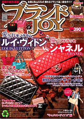 http://pawnfujii.floppy.jp/2011/09/20/brandjoy201110-m.jpg