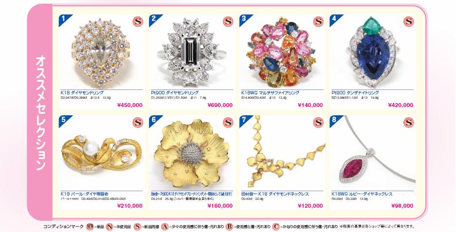 http://pawnfujii.floppy.jp/2012/01/23/brandjoy-201203-2.jpg