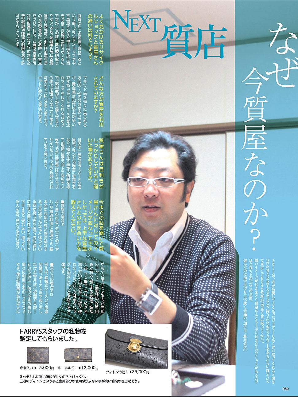 http://pawnfujii.floppy.jp/2012/01/27/harrys-fujii01.jpg