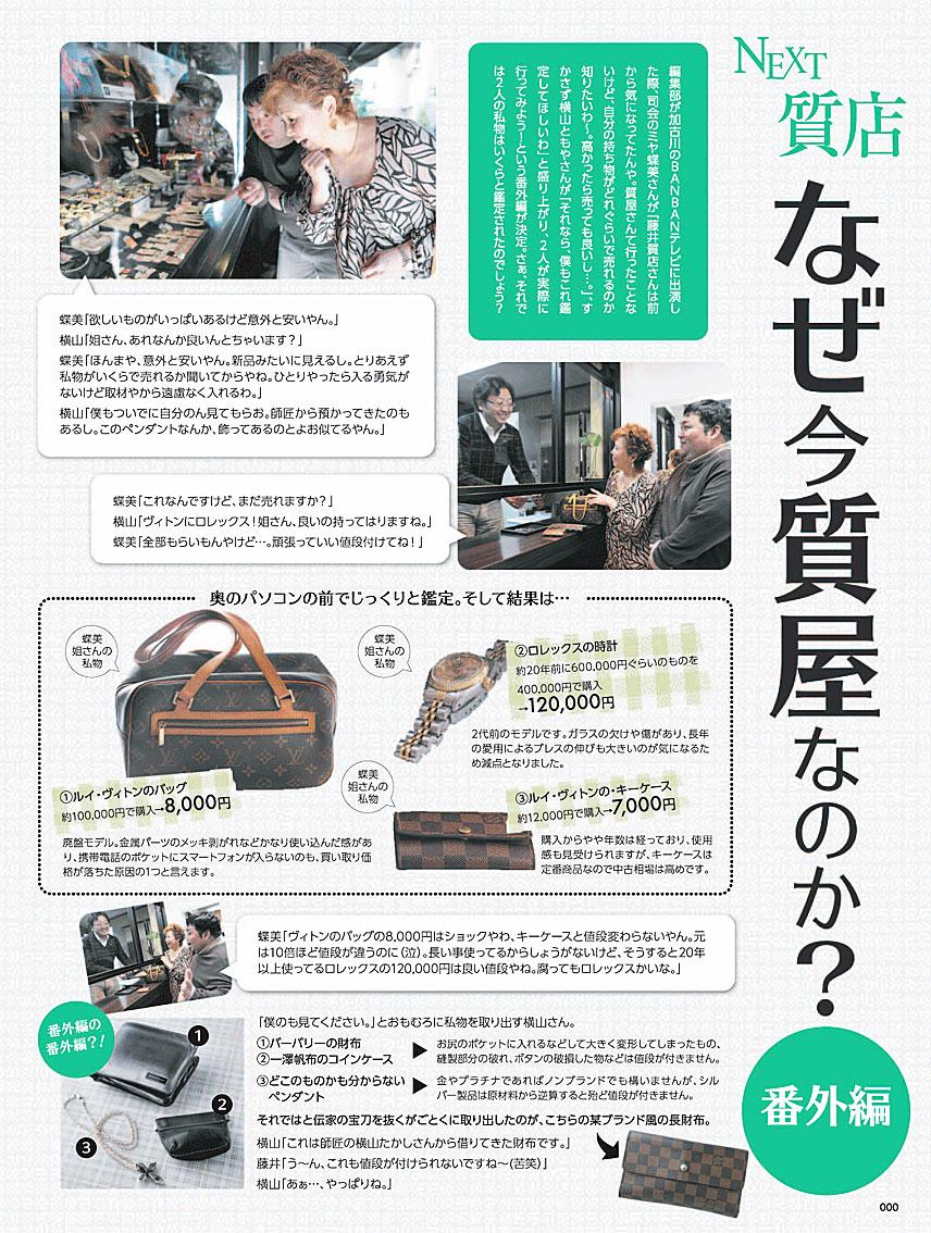 http://pawnfujii.floppy.jp/2012/04/11/harrys-fujii04.jpg