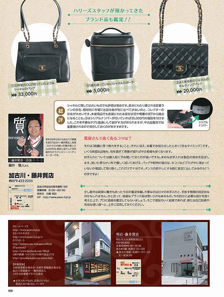 http://pawnfujii.floppy.jp/2012/04/11/harrys-fujii05.jpg