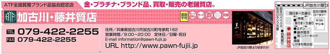 http://pawnfujii.floppy.jp/2012/05/02/brandjoy201206-1.jpg