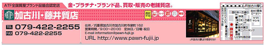 http://pawnfujii.floppy.jp/2013/05/15/brandjoy201306-1.jpg
