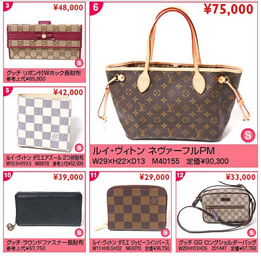 http://pawnfujii.floppy.jp/2013/05/15/brandjoy201306-3.jpg