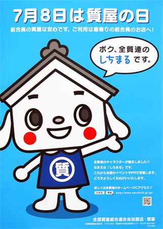 78nohi-m.jpg