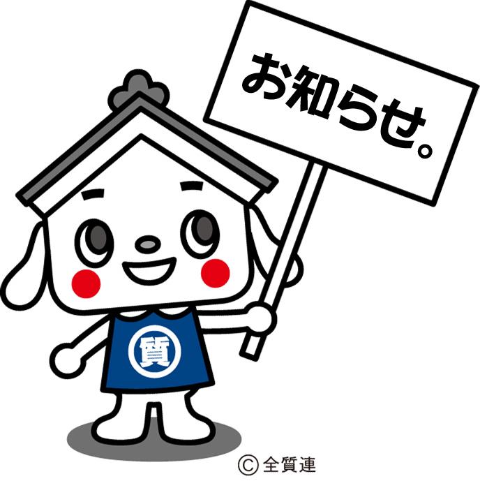 http://pawnfujii.floppy.jp/2015/08/07/shichimaru-oshirase.jpg