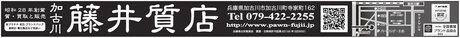 fujii-kobe-newspaper.jpg