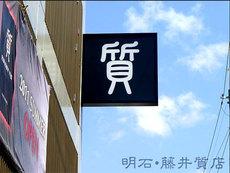 fujii-akashi78.jpg