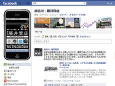 facebook-78fujii.jpg