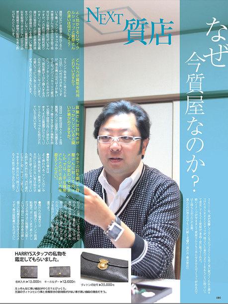 harrys-fujii01.jpg