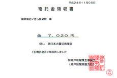 jikemachi201211.jpg