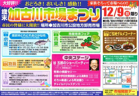 ichiba2012.jpg
