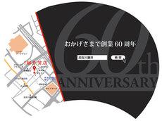 uchiwa201302.jpg
