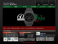 fujii-hp1024.jpg
