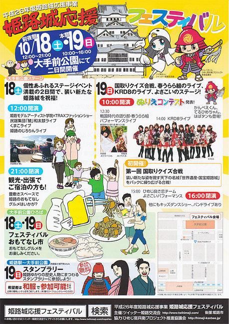 2014himeji.jpg