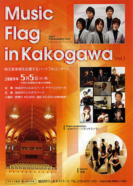 Musickakogawa01