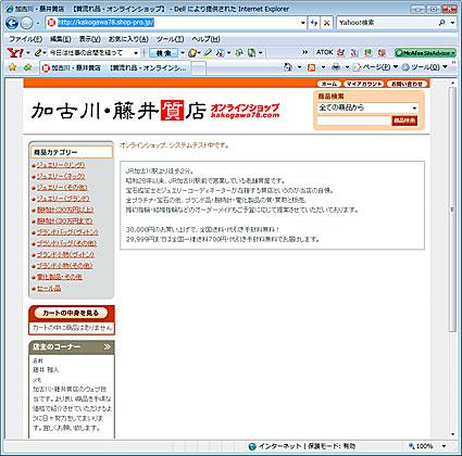 Kakogawa78